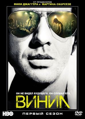 """Vinyl"" - Russian DVD movie cover (thumbnail)"