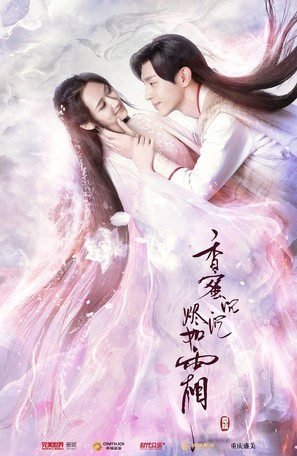 """""""Ashes of Love"""" - Chinese Movie Poster (thumbnail)"""
