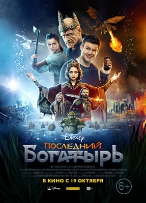 The Last Knight - Russian Movie Poster (thumbnail)
