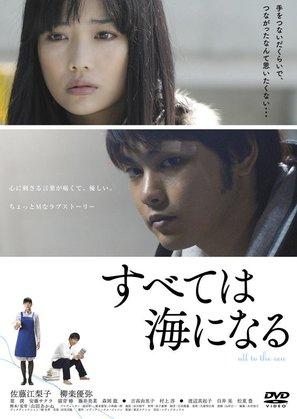 Subete wa umi ni naru - Japanese Movie Cover (thumbnail)