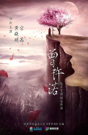 """""""Ancient Love Song"""" - Chinese Movie Poster (thumbnail)"""