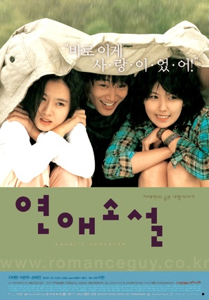Yeonae sosheol - South Korean Movie Poster (thumbnail)
