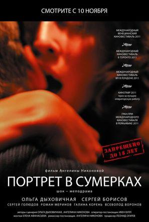 Portret v sumerkakh - Russian Movie Poster (thumbnail)