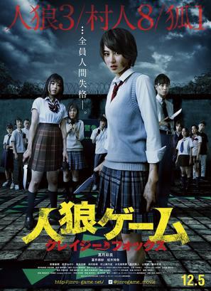 Jinrou gêmu: Kureijî fokkusu - Japanese Movie Poster (thumbnail)