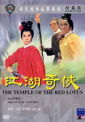 Huo shao hong lian si zhi jiang hu qi xia