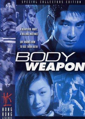 Yuen chi mo hei - Hong Kong DVD cover (thumbnail)