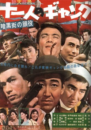 Ankokugai no kaoyaku: juichinin no gyangu - Japanese Movie Poster (thumbnail)
