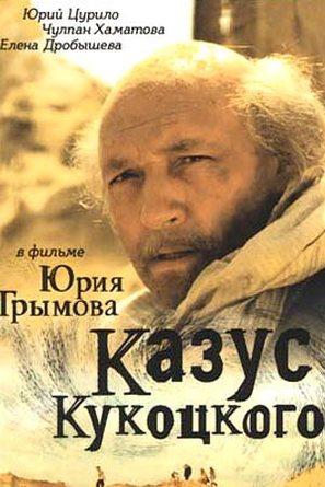 """Kazus Kukotskogo"" - Russian poster (thumbnail)"