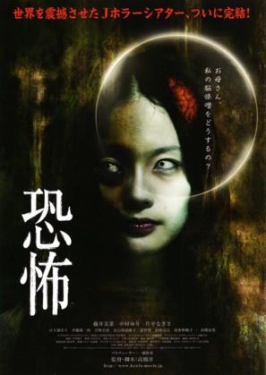 Kyôfu - Japanese Movie Poster (thumbnail)