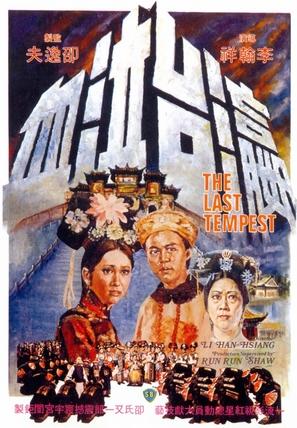 Ying tai qi xue - Hong Kong Movie Poster (thumbnail)
