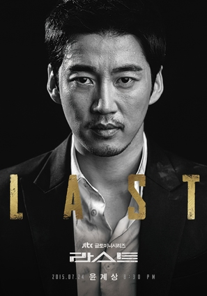 """Laseuteu"" - South Korean Movie Poster (thumbnail)"