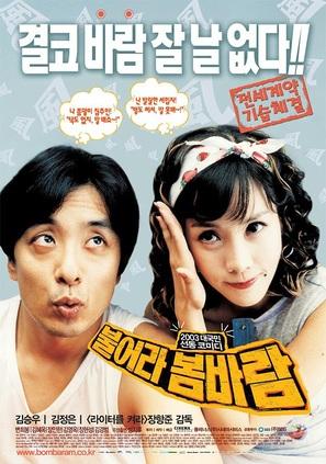 Buleora bombaram - South Korean poster (thumbnail)