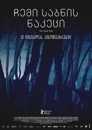 Chemi sabnis naketsi - Georgian Movie Poster (thumbnail)