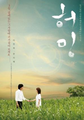 Humming - South Korean Movie Poster (thumbnail)