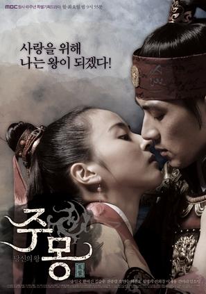 """Jumong"" - South Korean Movie Poster (thumbnail)"