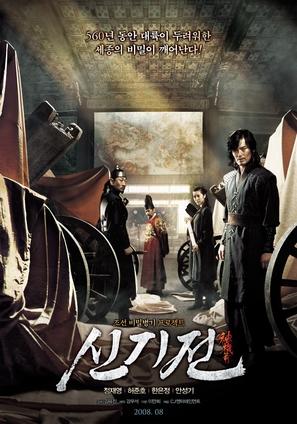 Shin ge jeon - South Korean Movie Poster (thumbnail)