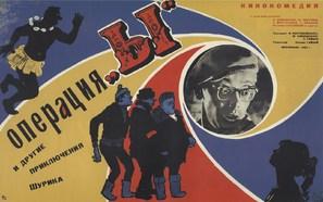 Operatsiya Y i drugiye priklyucheniya Shurika - Russian Movie Poster (thumbnail)