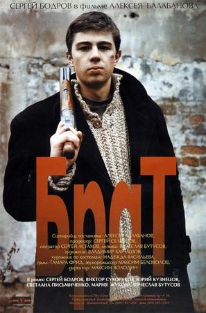 Brat - Russian Movie Poster (thumbnail)