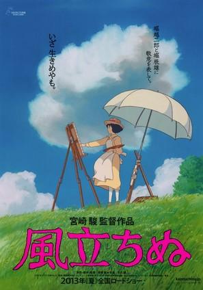 Kaze tachinu - Japanese Movie Poster (thumbnail)