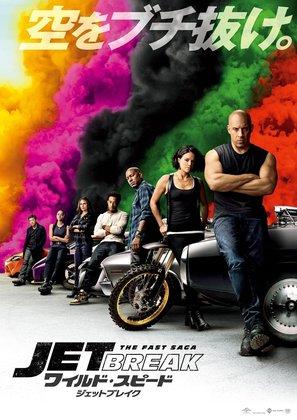 F9 - Japanese Movie Poster (thumbnail)