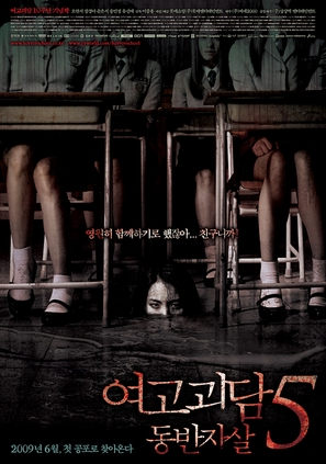 Yeo-go-goi-dam 5 - Dong-ban-ja-sal - South Korean Movie Poster (thumbnail)