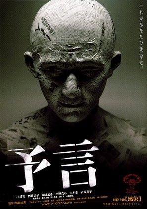Yogen - Japanese Movie Poster (thumbnail)