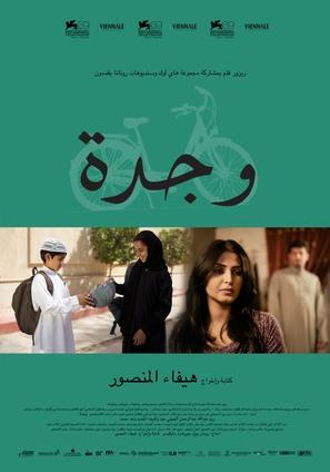 Wadjda - Saudi Arabian Movie Poster (thumbnail)