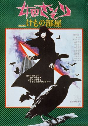Joshuu sasori: Kemono-beya - Japanese Movie Poster (thumbnail)