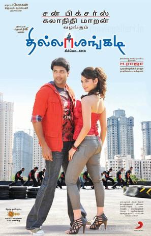 Thillalangadi - Indian Movie Poster (thumbnail)