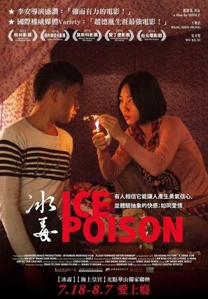 Bing du - Taiwanese Movie Poster (thumbnail)