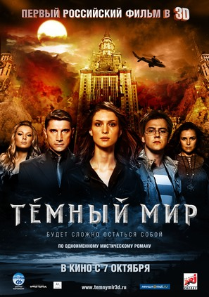 Temnyy mir - Russian Movie Poster (thumbnail)