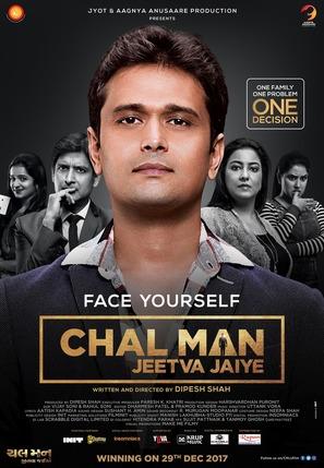 Chal Man Jeetva Jaiye