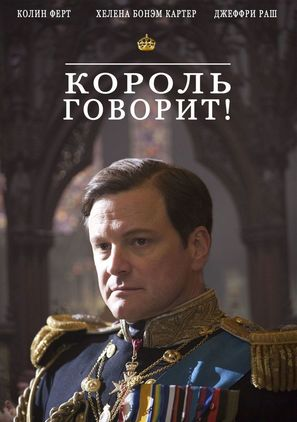The King's Speech - Russian DVD movie cover (thumbnail)