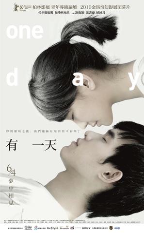 You yi tian - Taiwanese Movie Poster (thumbnail)