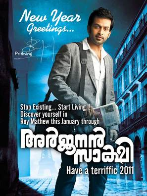 Arjunan Saakshi - Indian Movie Poster (thumbnail)