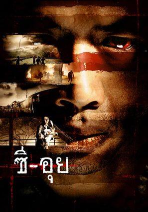 Zee Oui - Thai poster (thumbnail)