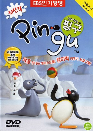 """Pingu"" - South Korean DVD cover (thumbnail)"