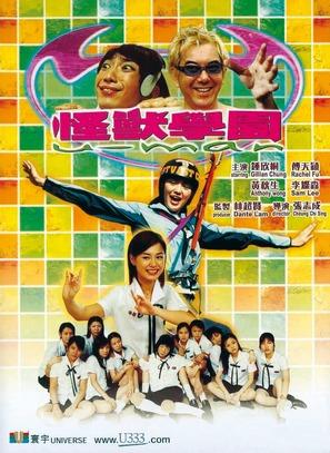 Gwaai sau hok yuen