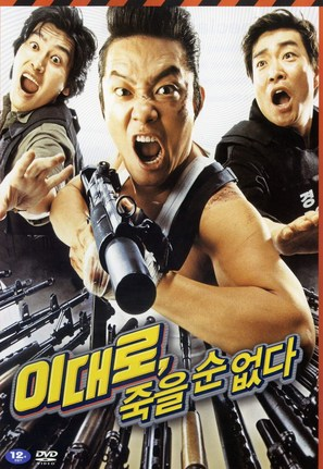 Short Time - South Korean poster (thumbnail)
