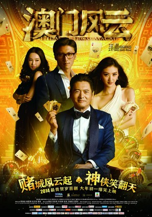 From Vegas to Macau - Chinese Movie Poster (thumbnail)