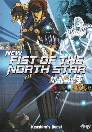 Shin Hokuto no Ken - DVD cover (thumbnail)