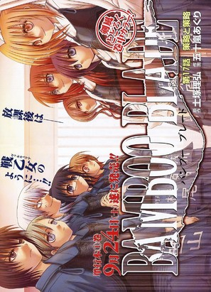 """Banbû brêdo"" - Japanese Movie Poster (thumbnail)"