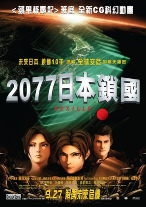 Bekushiru: 2077 Nihon sakoku