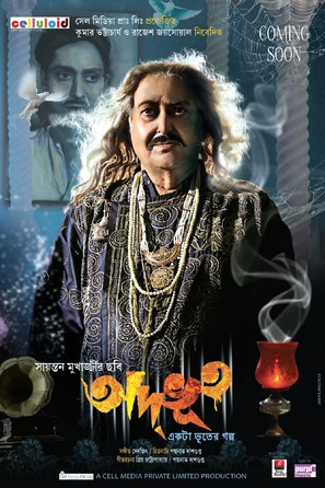 Adbhoot - Indian Movie Poster (thumbnail)