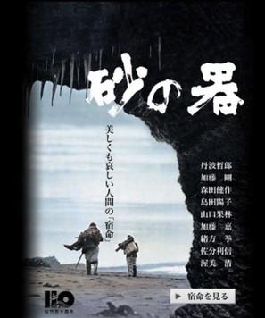 Suna no utsuwa - Japanese Blu-Ray cover (thumbnail)