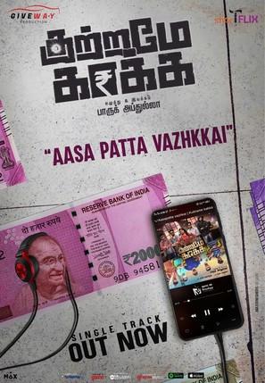 Kutrame Kaakka - Indian Movie Poster (thumbnail)