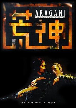 Aragami - Movie Cover (thumbnail)