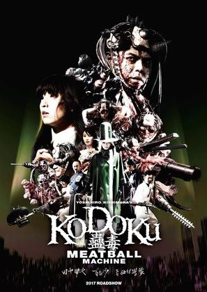 Kodoku: Mîtobôru mashin - Japanese Movie Poster (thumbnail)