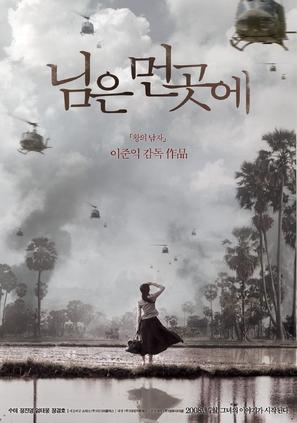 Sunny - South Korean poster (thumbnail)