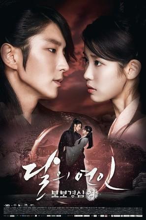 """Bobogyeongsim: Ryeo"" - South Korean Movie Poster (thumbnail)"
